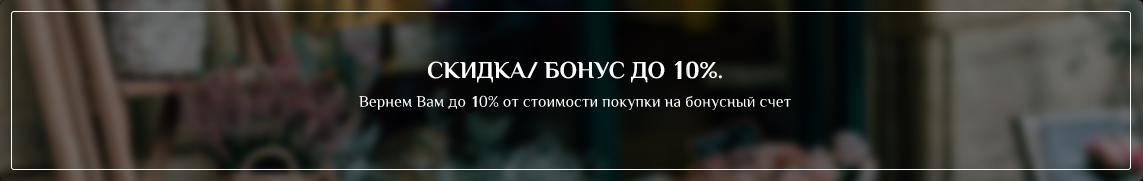Скидка до 40%