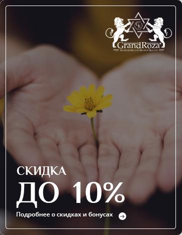 Скидка 10% Москва